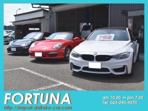 輸入中古車専門店フォルトゥーナ