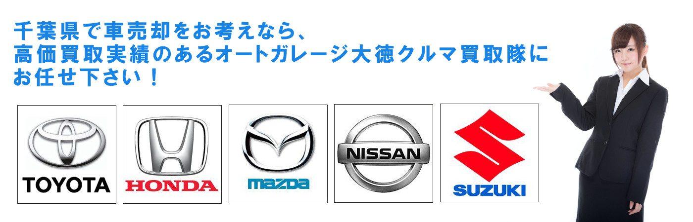 千葉県で車売却