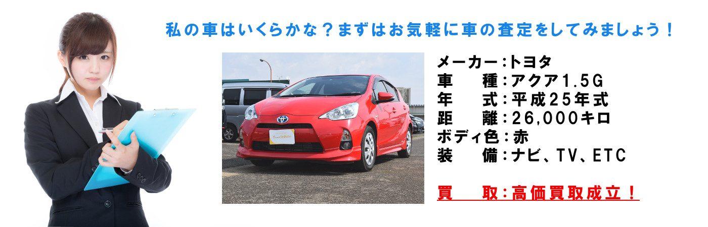 千葉県で車査定