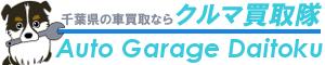 千葉県で車買取・車査定はオートガレージ大徳クルマ買取隊